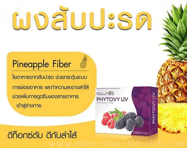 ผงสับปะรดช่วยย่อยอาหารและทำความสะอาดลำไส้