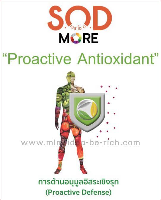 S.O.D More แบบซอง เป็นสารต้านอนุมูลอิสระเชิงรุก Proactive Antioxidant