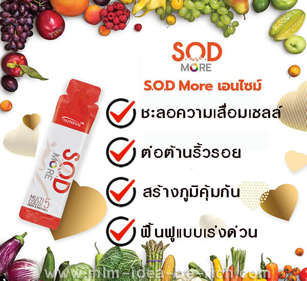 ประโยชน์ของ SOD More Sachets เอนไซม์ต้านอนุมูลอิสระแบบซอง