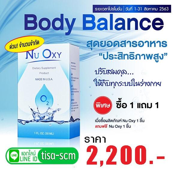 โปรซื้อ 1 แถม 1 Body Balance Promotion Nu Oxy