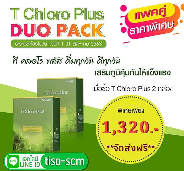 โปรแพคคู่ถูกกว่า T Chloro Plus Duo Pack Promotion