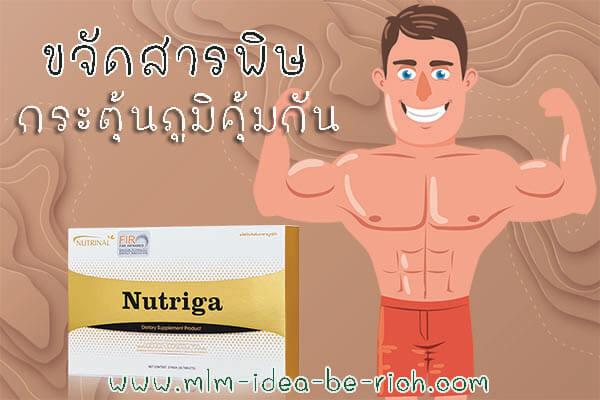 อาหารเสริมนูทริก้า ขจัดสารพิษและกระตุ้นระบบภูมิคุ้มกันของร่างกาย