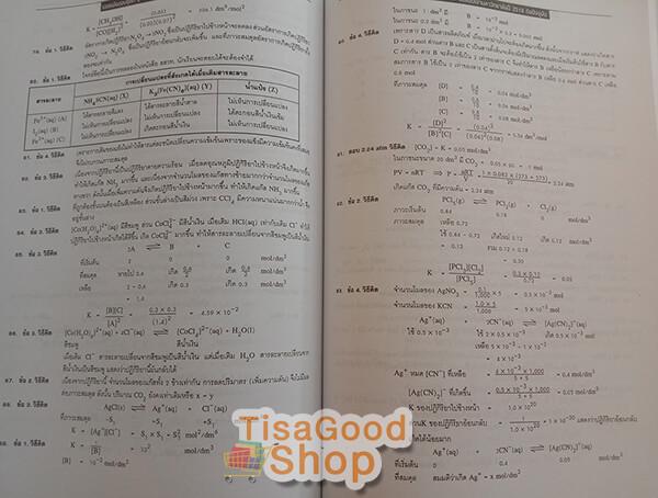 คู่มือเตรียมสอบเคมี ม.4-5-6