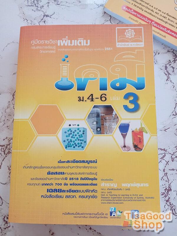 หนังสือติวสอบวิชาเคมีสำหรับม.4-5-6