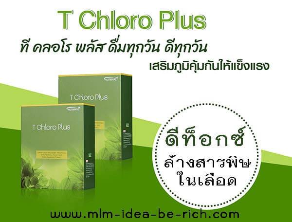 ดีท็อกซ์เลือด ทีคลอโรพลัส T Chloro Plus