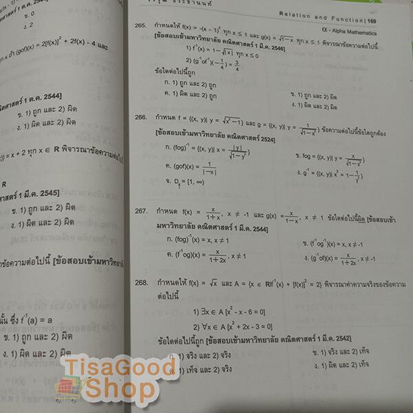 หนังสือติวสอบวิชาคณิตศาสตร์ HI-SPEED MATH เล่ม2