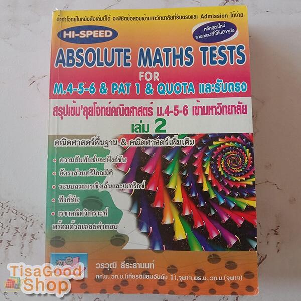 หนังสือเตรียมสอบคณิตศาสตร์ HI-SPEED เล่ม 2 สำหรับ PAT1 TCAS64