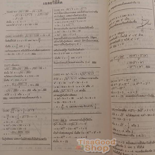 หนังสือเตรียมสอบคณิตมือสอง ติวสอบ TCAS