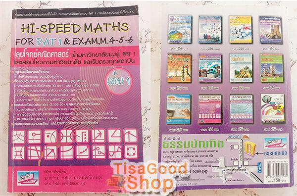 หนังสือเตรียมสอบคณิต HI-SPEED MATHS เล่ม1