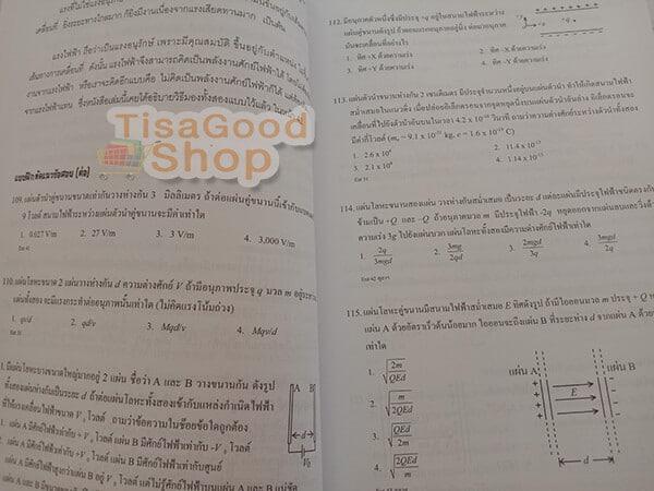 หนังสือเตรียมสอบฟิสิกส์ขนมหวาน เล่ม3