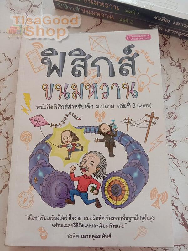 หนังสือเตรียมสอบ ฟิสิกส์ขนมหวาน เล่ม 3