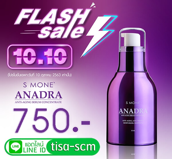 flash sale เซรั่มลดริ้วรอย S Mone' Anadra Serum