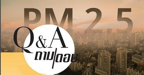 ถามตอบเรื่อง ฝุ่นพิษ PM 2.5