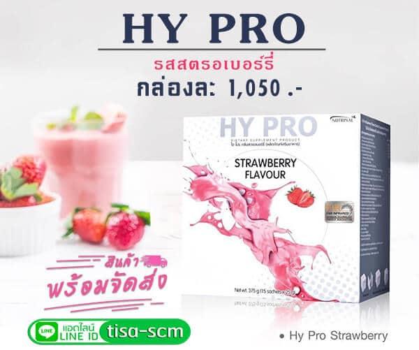 อาหารเสริมโปรตีน Hy Pro รสสตอเบอร์รี่