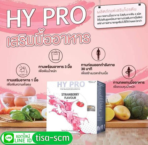 โปรตีนเสริม Hypro รสสตอเบอรี่