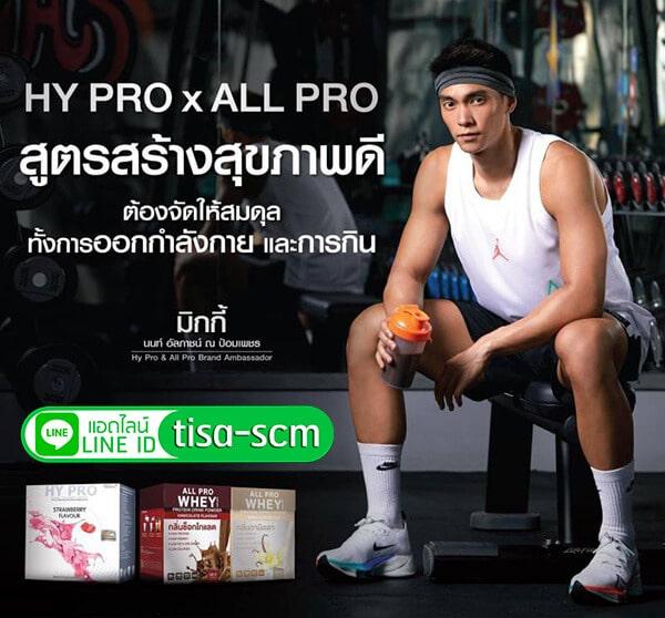 Hypro และ Allpro โปรตีนเสริมเพื่อสุขภาพ