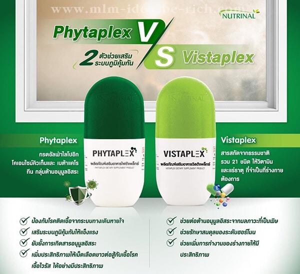 ตัวช่วยเสริมระบบภูมิคุ้มกัน phytaplex vistaplex