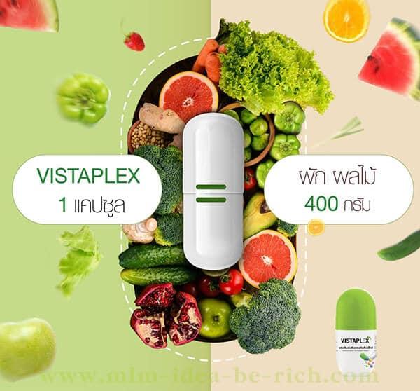 วิสต้าเพล็กซ์ วิตามินและแร่ธาตุรวมจากผักผลไม้