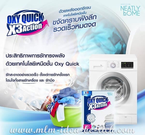 ผงซักฟอก ซักสะอาดทั้งซักมือและซักเครื่องด้วย Oxy Quick