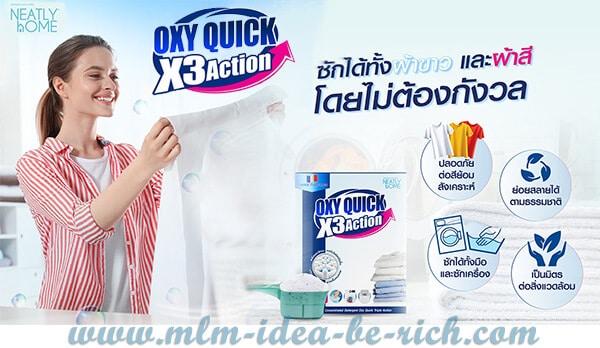 ผงซักฟอก ออกซี่ควิกทริปเปิ้ลแอคชั่น ซักสะอาดทั้งผ้าขาวและผ้าสี