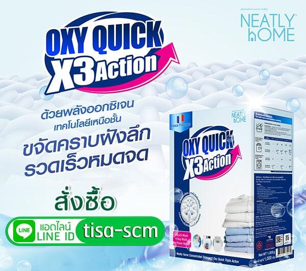 สั่งซื้อผงซักฟอกสูตรเข้มข้น Oxy Quick X3 Action Successmore