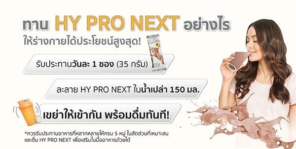 วิธีทานอาหารเสริมโปรตีนไฮโปรเน็กซ์ Hy Pro Next