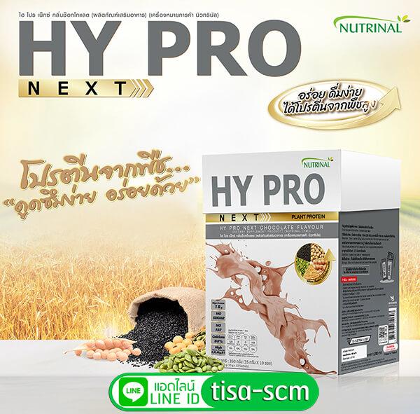 Hy Pro Next Nutrinal พร้อมส่ง สั่งซื้อได้