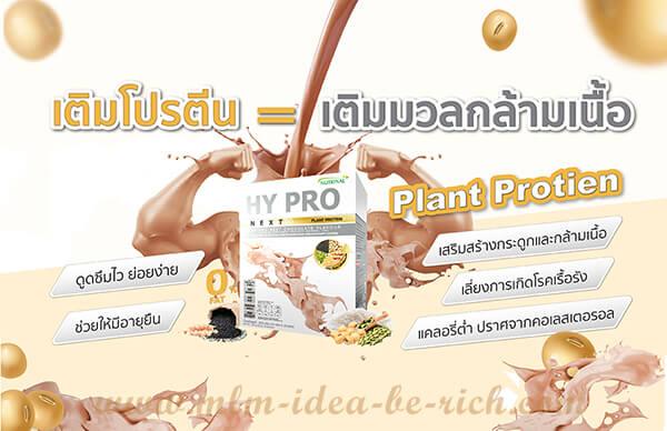 เสริมโปรตีน เพิ่มมวลกล้ามเนื้อด้วยไฮโปรเน็กซ์ Hy Pro Next