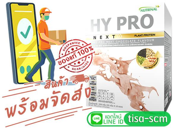 Hy Pro Next สินค้าของแท้ พร้อมจัดส่ง