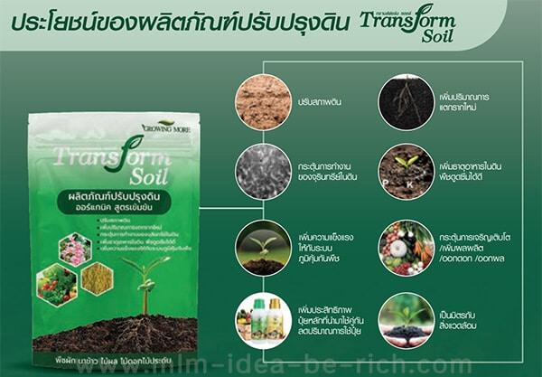 ประโยชน์ของทรานส์ฟอร์ซอยล์ Transform Soil