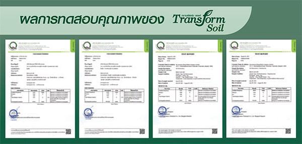 ผลการันตีการทดสอบคุณภาพ Transform Soil
