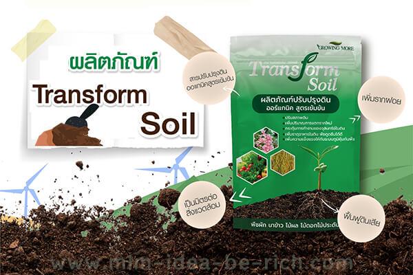 ผลิตภัณฑ์ปรับปรุงดิน ทรานส์ฟอร์มซอยล์ GrowingMore Transform Soil