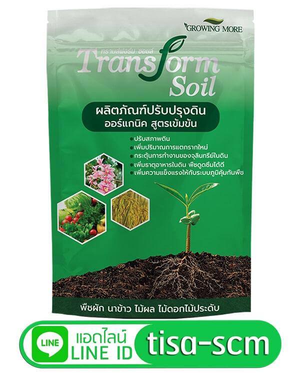 สั่งซื้อสารปรับปรุงดินทรานส์ฟอร์ม TransformSoil